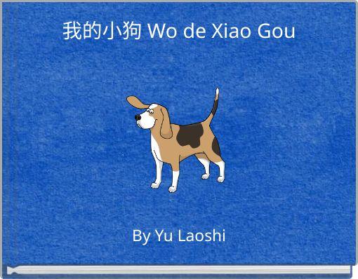 我的小狗  Wo de Xiao Gou
