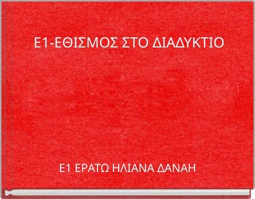 Ε1-ΕΘΙΣΜΟΣ ΣΤΟ ΔΙΑΔΥΚΤΙΟ