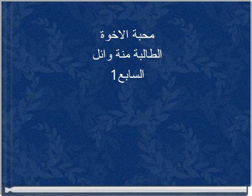 محبة الاخوةالطالبة منة وائلالسابع1