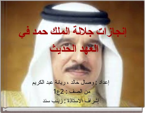 إنجازات جلالة الملك حمد في العهد الحديث