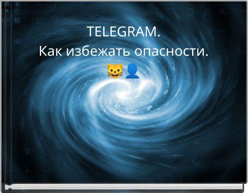 TELEGRAM.Как избежать опасности.