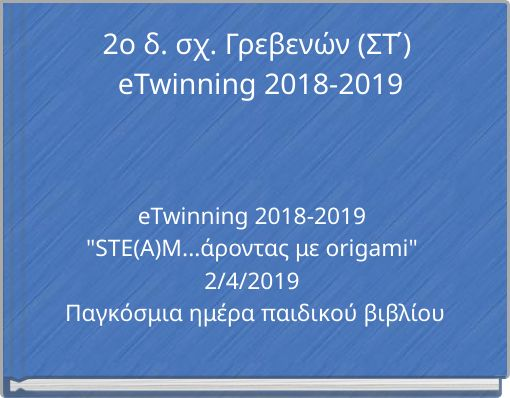 2ο δ. σχ. Γρεβενών (ΣΤ΄)  eTwinning 2018-2019