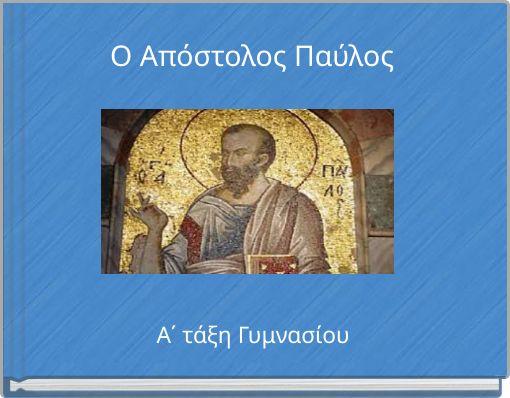 Ο Απόστολος Παύλος