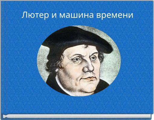 Лютер и машина времени