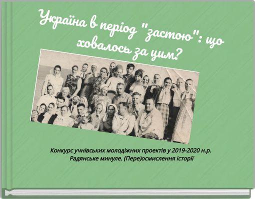 Україна в період