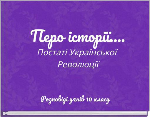 Перо історії....Постаті Української Революції
