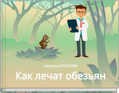 Как лечат обезьян