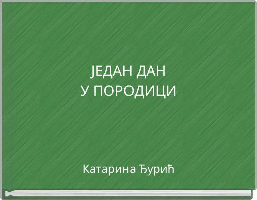 ЈЕДАН ДАНУ ПОРОДИЦИ