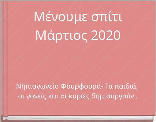 Μένουμε σπίτιΜάρτιος 2020
