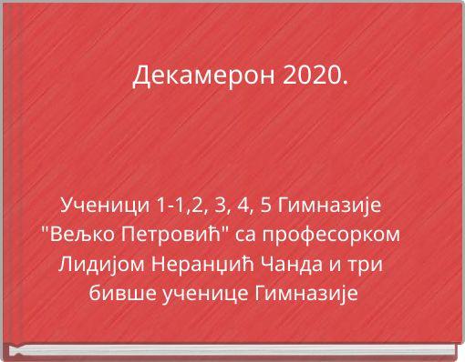 Декамерон 2020.