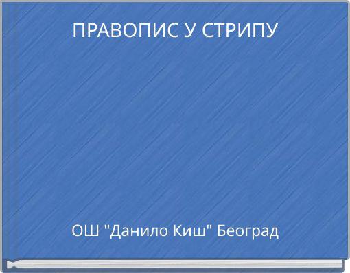 ПРАВОПИС У СТРИПУ