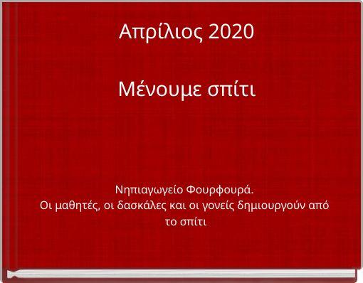 Απρίλιος 2020Μένουμε σπίτι