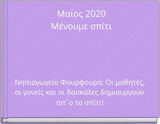 Μαϊος 2020Μένουμε σπίτι