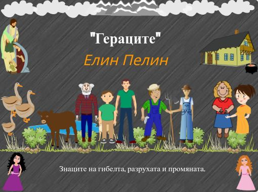 Geracite Elin Pelin Free Stories Online Create Books For Kids Storyjumper