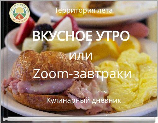 ВКУСНОЕ УТРО или Zoom-завтраки