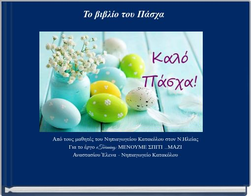 Το βιβλίο του Πάσχα