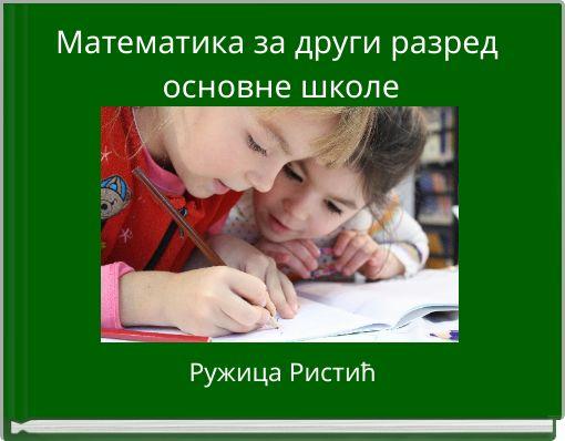 Математика за други разред основне школе