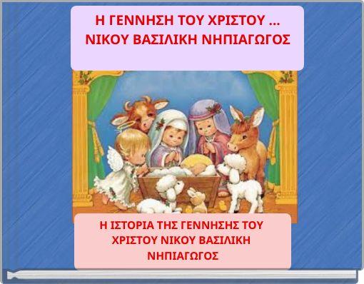 Η ΓΕΝΝΗΣΗ ΤΟΥ ΧΡΙΣΤΟΥ ...ΝΙΚΟΥ ΒΑΣΙΛΙΚΗ ΝΗΠΙΑΓΩΓΟΣ