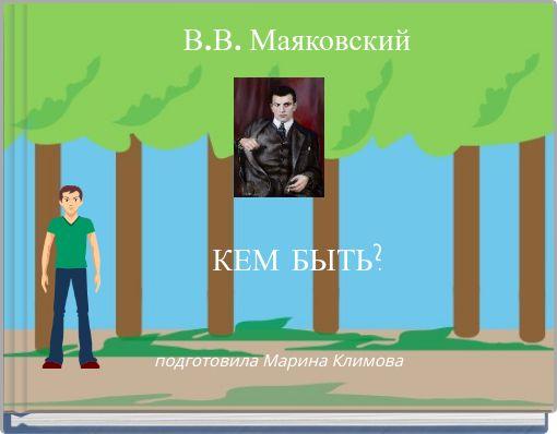 В.В. Маяковский        &
