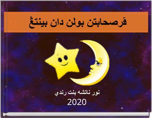 نور ناتشه بنت رندي2020