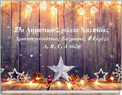 21ο Δημοτικό Σχολείο ΧαλκίδαςΧριστουγεννιάτικες Ζωγραφιές & ΕυχέςΑ, Β, Γ, Δ τάξη