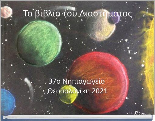 Το βιβλίο του Διαστήματος